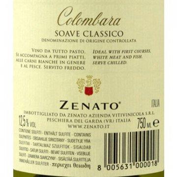 Вино Zenato Soave Classico Colombara (0,75 л)