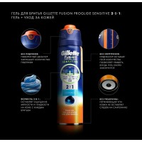 Гель для бритья Gillette Fusion Proglide Sensitive (200 мл)
