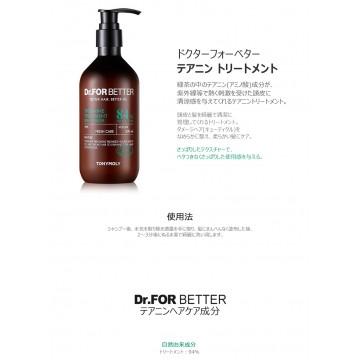 Кондиционер для волос Tony Moly Dr.For Better Theanine Treatmen (300 мл)